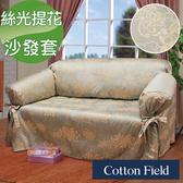 棉花田【光燦】提花雙人沙發便利套-2色可選雙人-古金
