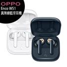 OPPO Enco W51 真無線IP54防塵防水雙重主動降噪藍牙耳機
