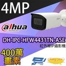 高雄/台南/屏東監視器 大華 DH-IPC-HFW4431TN-ASE  4百萬畫素專業型紅外線IPcam網路攝影機