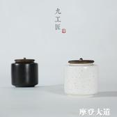 九工匠 陶瓷大中號家用茶葉罐 骨瓷功夫茶具普洱茶倉醒茶罐儲物罐『摩登大道』