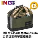 Manfrotto MB MS-P-GR 街頭玩家微單眼相機袋 內膽包 內袋
