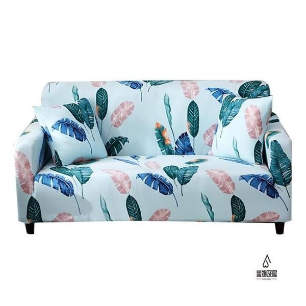 沙發墊通用沙發巾全包彈力萬能沙發罩全蓋沙發套組合貴妃單人三人【愛物及屋】