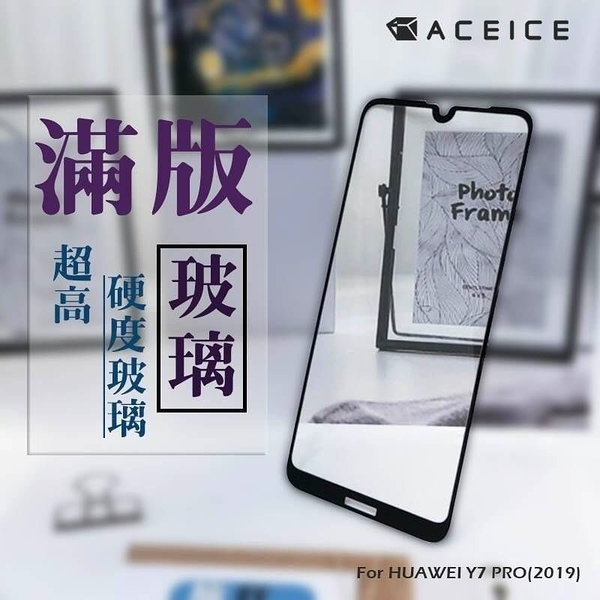 華為HUAWEI Y7 Pro 2019 (DUB-LX2)《日本材料9H滿版玻璃貼玻璃膜》亮面螢幕玻璃保護貼保護膜鏡面鋼膜
