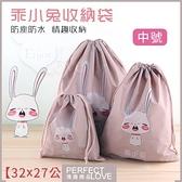 商品 收納袋 趣味用品 乖小兔收納收藏袋-中號/32*27公分