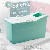 泡澡桶成人折疊浴桶嬰兒便捷式浴盆大人通用洗澡桶兒童塑料桶家用 扣子小鋪