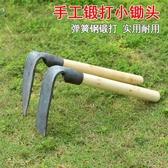 鍛打小鋤頭小型小巧種菜除草挖土戶外全鋼便攜家用種植鋼鋤頭ATF 伊衫風尚