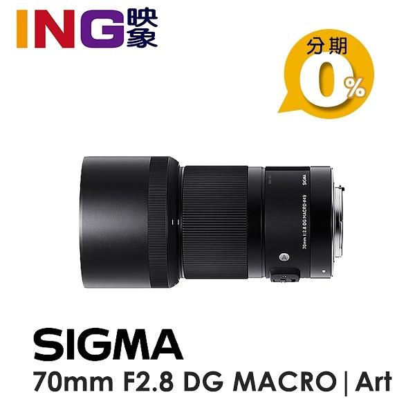 【24期0利率】SIGMA 70mm F2.8 DG MACRO Art ((for Canon)) 恆伸公司貨