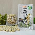 產銷履歷100%台灣產黃豆奶-有糖(箱)...