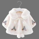 女寶寶秋冬裝披肩外套0-1歲潮嬰兒童裝外出斗篷洋氣公主毛毛 【快速出貨】