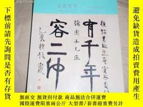 二手書博民逛書店上海鴻海2008年冬季藝術品拍賣會.中國現代.傳統.書畫文獻碑版