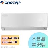 【格力】4.3KW 6-8坪 R32旗艦變頻冷暖一對一《GSH-41HO/I》1級省電 壓縮機10年保固
