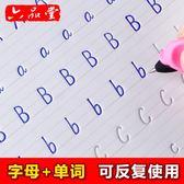 26個英文字母練字帖凹槽書法幼兒1一年級2二3三4四小學生 概念3C旗艦店
