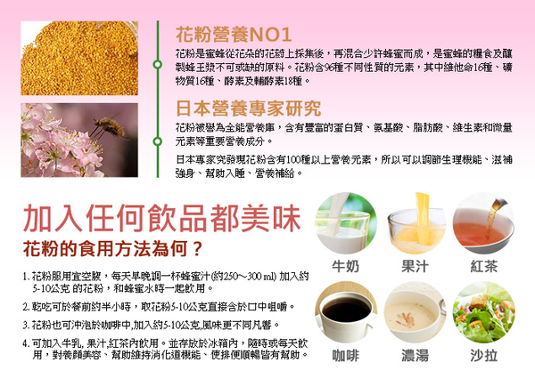 草本之家-台灣破壁高山蜂花粉160克X1罐