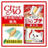 【日本直送】CIAO 寒天點心塊-鮪魚8g*5個 SC-91-70元【片狀小點心,獎勵貓咪最佳首選】可超取(D002A31)
