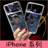 【萌萌噠】iPhone X XR Xs Max 6s 7 8 plus 夏日海洋系列 可愛鯨魚流沙保護殼 全包軟邊透明殼 手機殼
