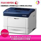 富士全錄 FujiXerox DocuPrint DocuPrint 3105 A3網路高速黑白印表機