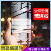 全屏透明螢幕貼 iPhone SE2 XS Max XR i7 i8 i6 i6s plus 鋼化玻璃貼 一體成型 鋼化膜 淺薄高透 蘋果保護貼