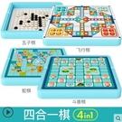 五合一 飛行棋跳棋五子棋鬥獸棋蛇棋類兒童象棋玩具益智小學生多功能遊戲