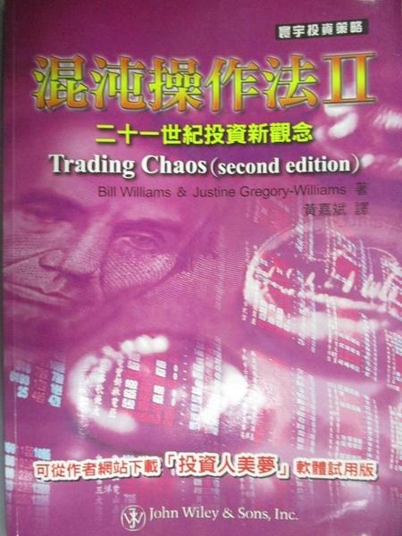 【書寶二手書T7/投資_OGG】混沌操作法II-二十一世紀投資新觀念_Bill William
