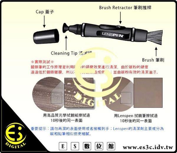 ES數位館 LENSPEN NLP1 NLP-1 二合一 清潔筆 炭微粒 原廠正品 拭鏡筆 濾鏡清潔筆 鏡頭清潔筆