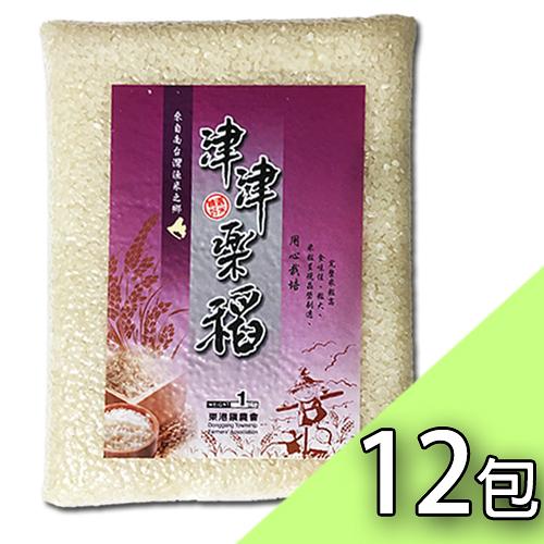 東港鎮農會 津津樂稻1kg-12包(免運)