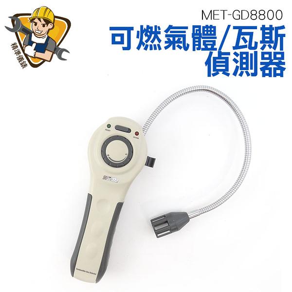 精準儀錶旗艦店 瓦斯檢測儀 瓦斯檢測器 瓦斯偵測器 鵝頸探頭 警告聲 可燃氣體 瓦斯 MET-GD8800