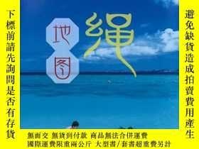 二手書博民逛書店沖繩地圖罕見沖繩縣地圖 沖繩觀光圖 那霸市地圖 日本地圖Y185