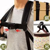 50CM後背包胸扣帶.後背包綁帶登山包胸前扣胸前背帶扣減壓腰帶行李束帶行李箱綁帶掛帶調整