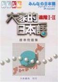 (二手書)大家的日本語進階I.II標準問題集