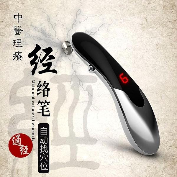 按摩器經絡筆自動找穴位按摩器電子針灸點穴棒充電式脈沖疏通理療美容儀 小山好物