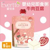 ✿蟲寶寶✿【韓國Evertto】愛兒多 無添加糖、鹽、色素 嬰幼兒即時寶寶粥 9m+ 牛肉豆腐