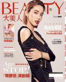 大美人雜誌(BEAUTY) 10月號/2019 第194期