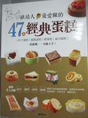 【書寶二手書T1/餐飲_WFB】烘焙人最愛做的47種經典蛋糕:杯子蛋糕‧戚風蛋糕‧磅蛋糕…_國明