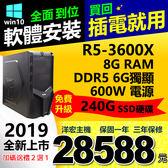 雙11最狂規格加倍!AMD全新R5六核4.4G+8G RAM免費升級240G SSD硬碟6G獨顯3D遊戲模擬器六開搭正WIN