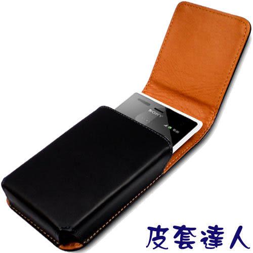 ★皮套達人★ Sony Xperia Arco S LT26w 腰掛直立式皮套+螢幕保護貼  (郵寄免運)