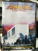 挖寶二手片-Y59-009-正版DVD-電影【蘇聯核電大爆炸】-方珍史派德 班雅民沙特勒