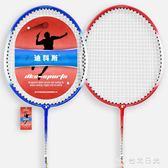 羽毛球拍單雙拍 成人初學超輕訓練情侶拍套裝2支裝球拍 NMS 台北日光