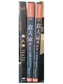 挖寶二手片-D61-000-正版DVD-電影【食人宴1+2+3/系列3部合售】-(直購價)