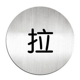 迪多Deflect-o 鋁質圓形貼牌 中文-拉 610210C