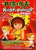 中國功夫:派對童話T.I.V.C.英國兒童合唱團(2CD)