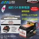 【久大電池】 威豹救車霸 ( G4N ) 標準版 (LED照明燈+電壓錶) 超強啟動力 汽柴油車適用