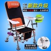 新款不銹鋼加厚釣椅折疊多功能釣魚凳可升降戶外釣魚椅子 伊鞋本鋪
