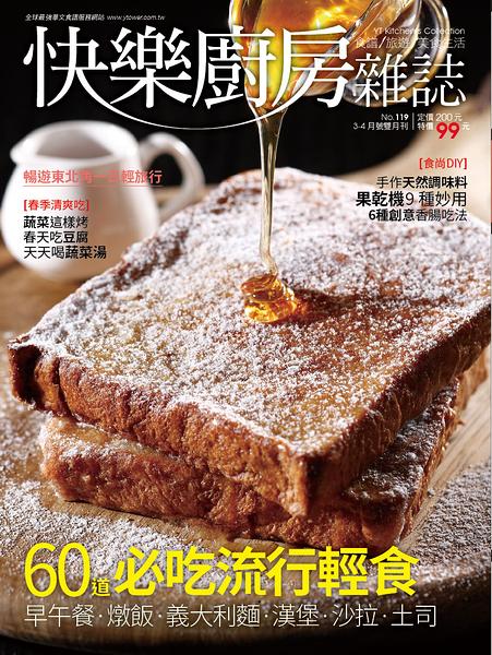 【楊桃文化】快樂廚房雜誌119期