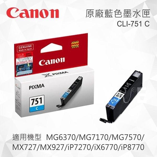 CANON CLI-751C 原廠藍色墨水匣 適用 MG5470/MG5570/MG5670/MG6370/MG7170/MG7570/MX727/MX927/iP7270/iX6770/iP8770