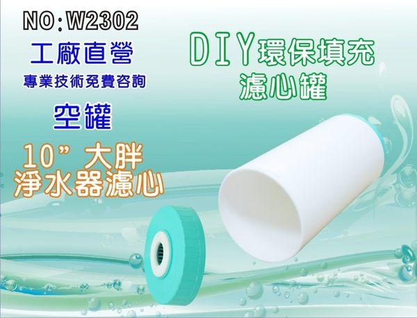 【龍門淨水】10英吋大胖環保填充空罐濾心.淨水器.水塔過濾器.快速過濾.水材料(貨號W2302)