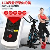 動感單車豐成動感單車家用超靜音健身車腳踏室內運動自行車健身房器材 莎拉嘿幼