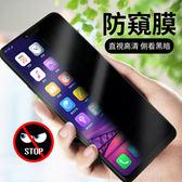 防窺絲印膜 OPPO R11 R11S Plus 手機保護貼 鋼化膜 全屏覆盖 玻璃貼 防指紋 防爆 高清 螢幕保護貼
