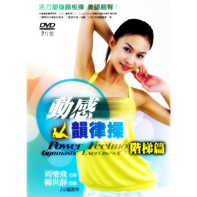 動感韻律操-階梯篇DVD