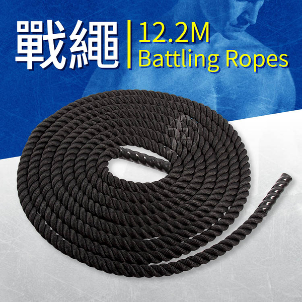 《12.2公尺》戰繩/體能訓練繩/健身甩繩/力量繩/Battling Ropes