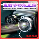 車載風扇 汽車用空調出風口電風扇 12V制冷24v伏大貨車挖機車內電扇【現貨 】 快速出貨